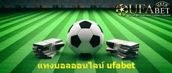 UFABET เว็บบอลอันดับหนึ่ง